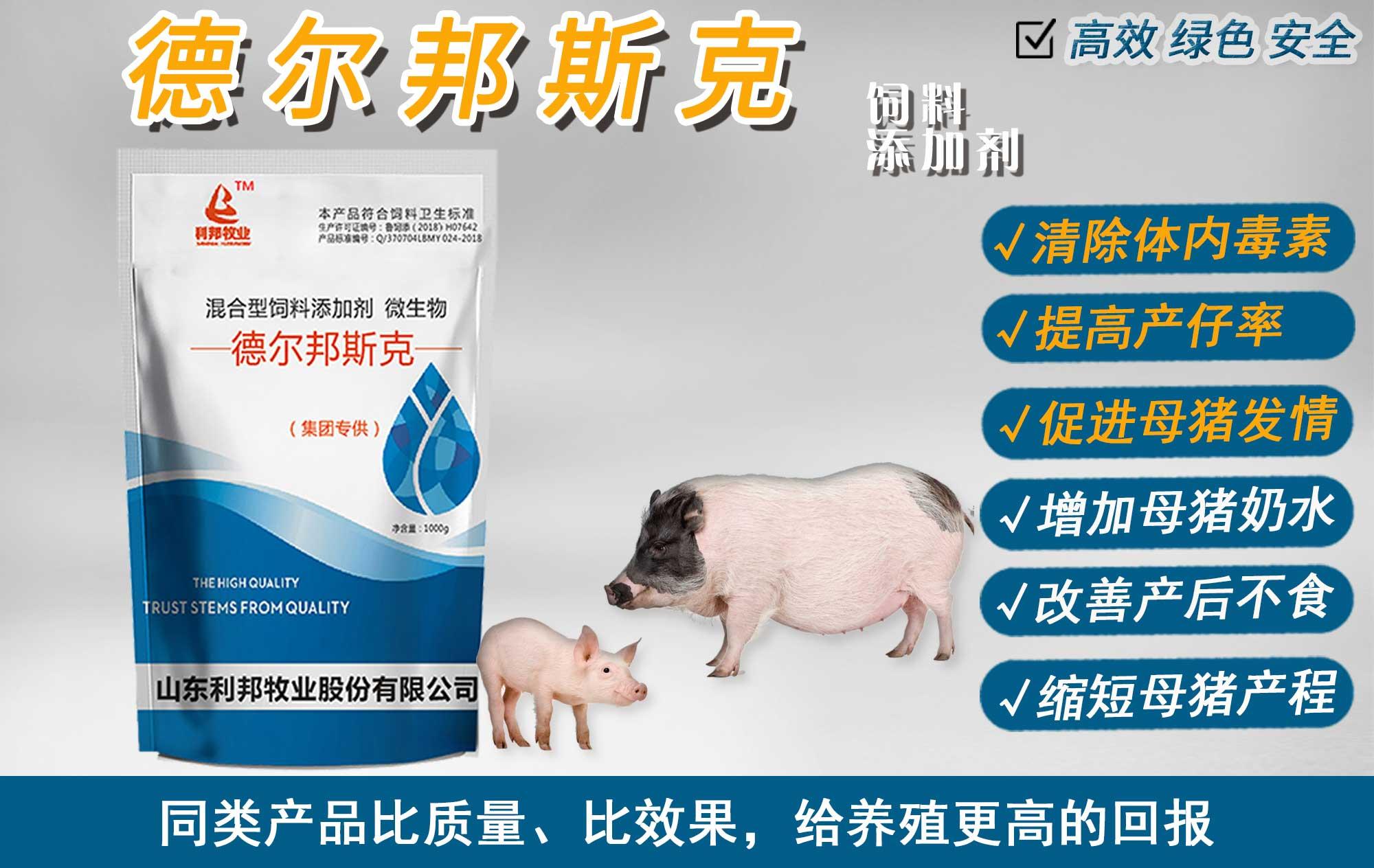 德尔邦斯克-母猪FCP繁殖保健方案讲解视频